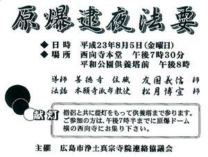 genbaku-taiyahouyou_pamphlet.jpg