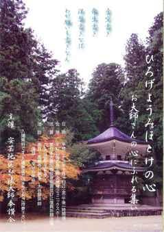 odaishisan-tsudoi_pamphlet.JPG