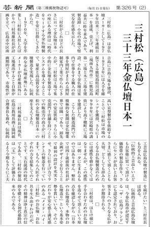 20120803_shukyou-kougei.jpg