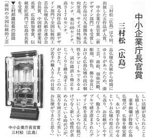 20130326_shukyou-kougei.jpg