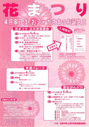 20130408_hanamatsuri_back.jpg