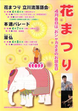 20130408_hanamatsuri_front.jpg