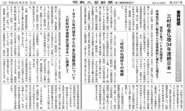 20130624_shukyokogei.jpg