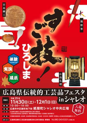 20131130_sugowaza_shareo_pamphlet_1.jpg