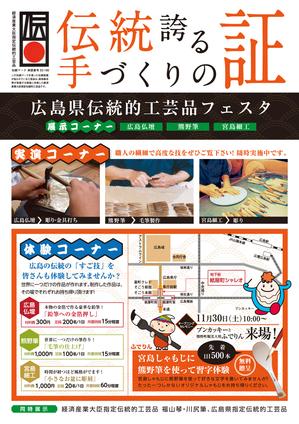 20131130_sugowaza_shareo_pamphlet_2.jpg