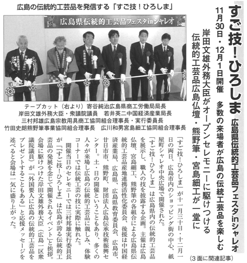 20131215_shukyokogei_1.png