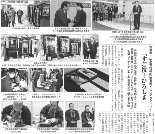 20131215_shukyokogei_2.png