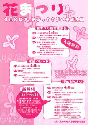20140408_hanamatsuri_leaflet_back.jpg