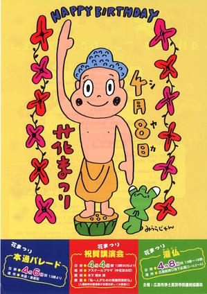 20140408_hanamatsuri_leaflet_front.jpg