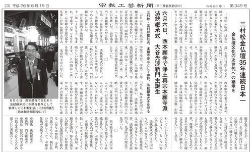 20140619_kinbutsudan_No1.jpg