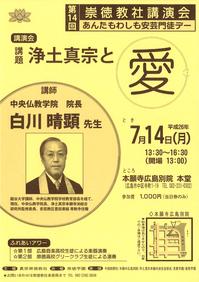 20140714_sotokukyosha_leaflet.jpg