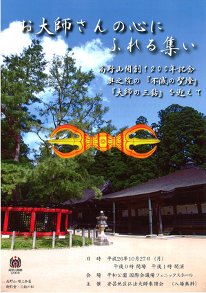 20141027_odaishisan_front.jpg