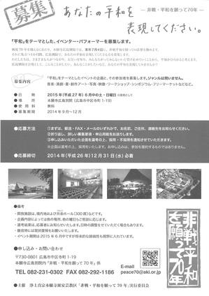 20140600_peace_event_back.jpg
