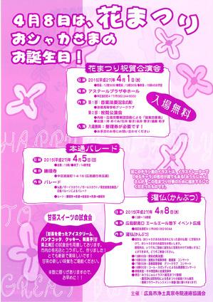 20150408_hanamatsuri_back.jpg