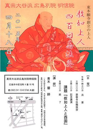20150418_kyonyo_400th_front.jpg