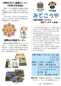 20150410_mitekoya.jpg