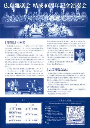 20150426_gagaku_back.jpg