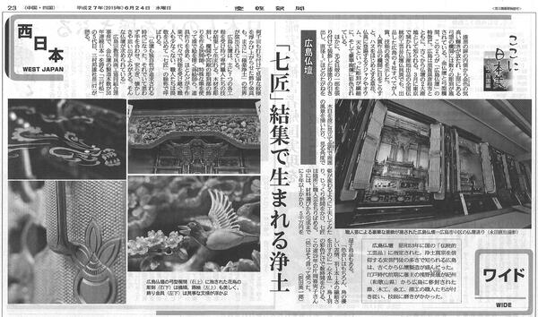 20150624_sankei_NP.jpg