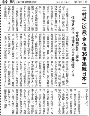 20150628_mimuramatsu_No1.jpg