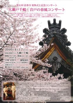 20160417_ondo_harukaze.jpg