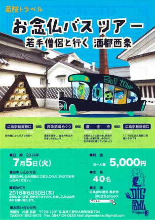 20160705_bus_tour_front.jpg