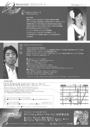 20160904_chihiro_concert_back.jpg