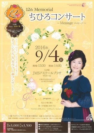 20160904_chihiro_concert_front.jpg