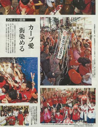 20160913_chugoku_np.jpg