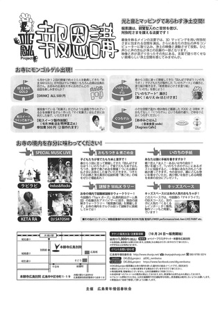 20161204_DIG_houonkou_back.jpg