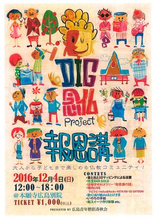 20161204_DIG_houonkou_front.jpg