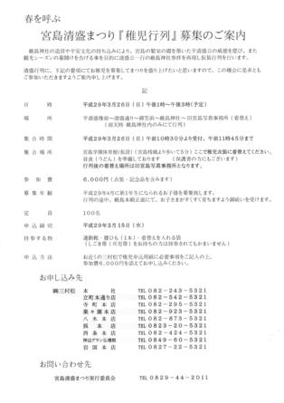 20170326_kiyomori_2.png