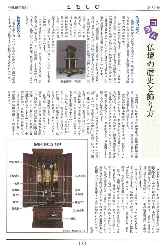 20171128_tomoshibi.jpg