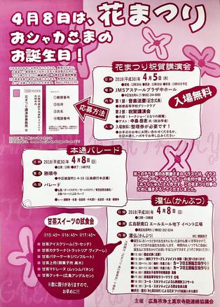 20180408_hanamatsuri_back.jpg