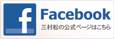 facebook 三村松公式アカウント