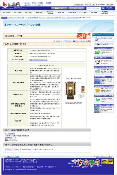 20110914_Hiroshima_No1.jpg