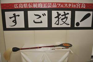 20121118_sugowaza_2.jpg