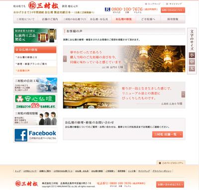 20130902_webpage_renewal.jpg