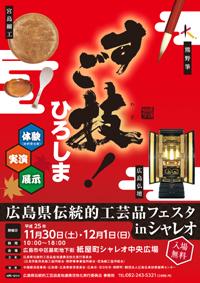 20131130_sugowaza_shareo_1.jpg