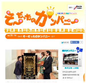 20140914_soudattano_company.png
