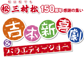 20150528_150th_event_title.png
