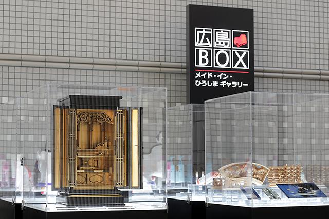 20180115_hiroshima_BOX_01.png
